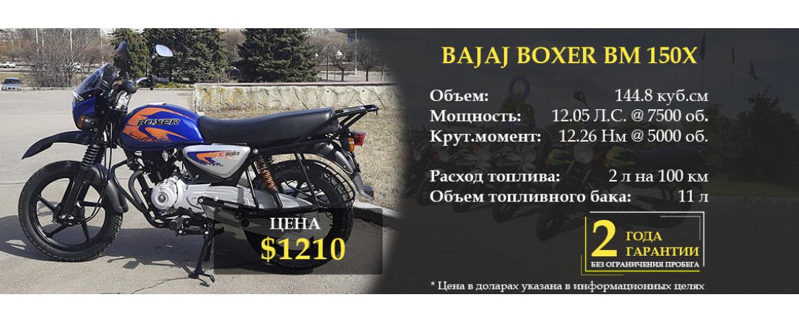 Bajaj Boxer BM 150X UG