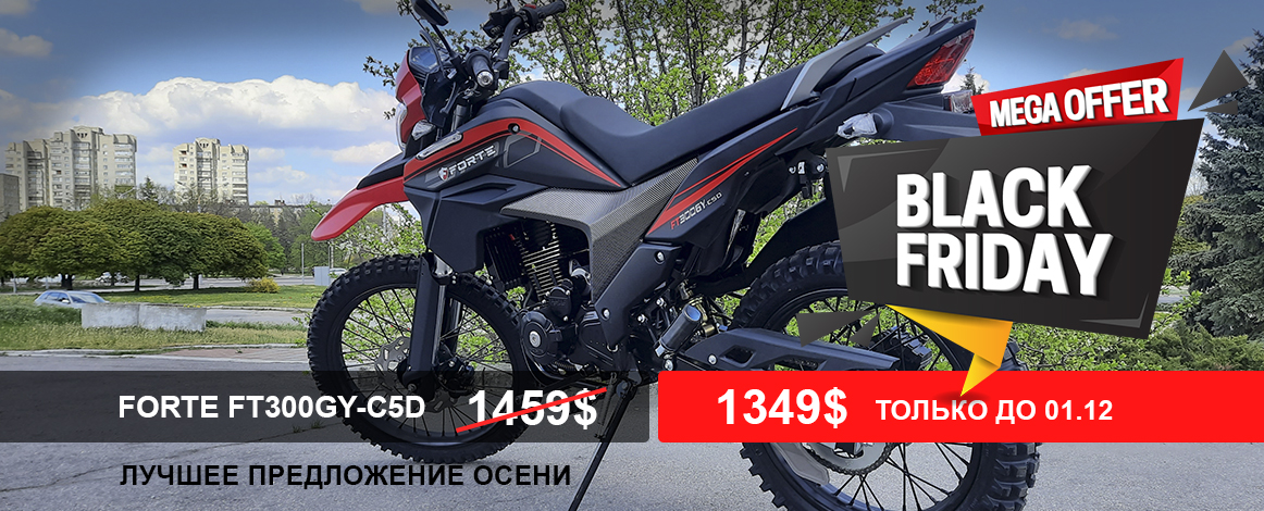Forte FT300 акция