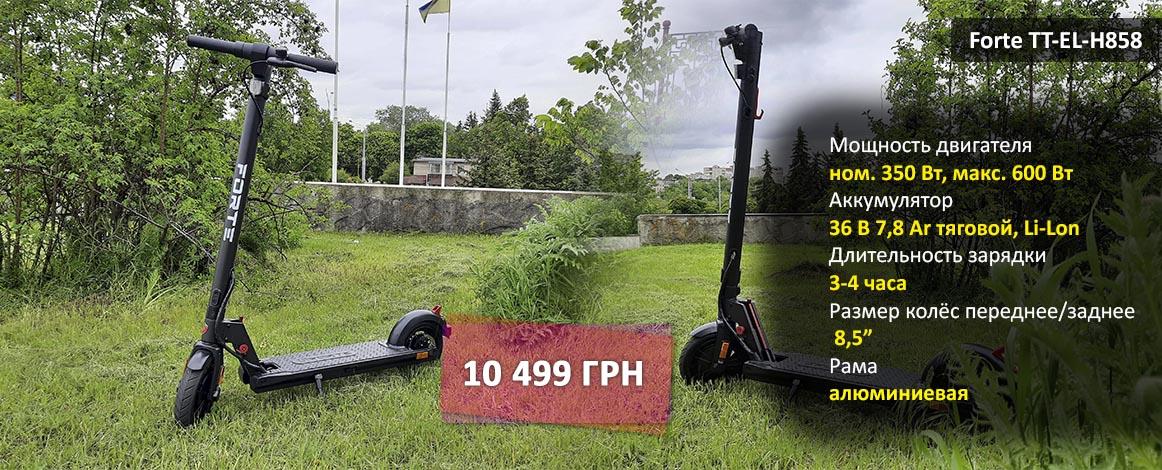 Электросамокат Forte TT EL H858