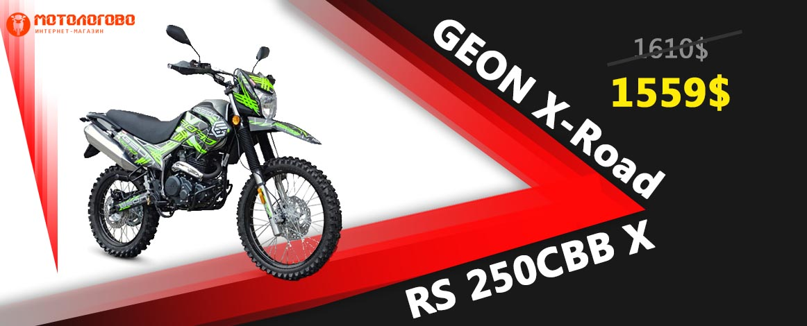 GEON X-Road RS 250CBB X